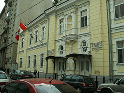 Canadian Embassy, Moscow By 6speeddiesel (Own work) [Public domain], via Wikimedia Commons
